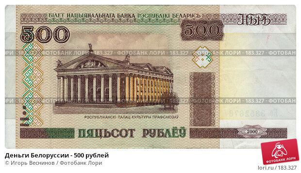 Купить «Деньги Белоруссии - 500 рублей», фото № 183327, снято 22 ноября 2017 г. (c) Игорь Веснинов / Фотобанк Лори