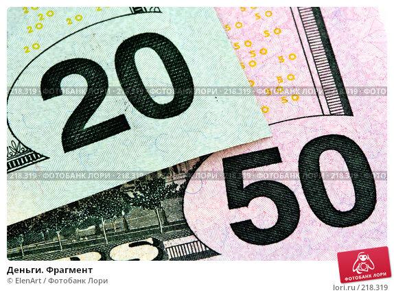 Деньги. Фрагмент, фото № 218319, снято 19 августа 2017 г. (c) ElenArt / Фотобанк Лори