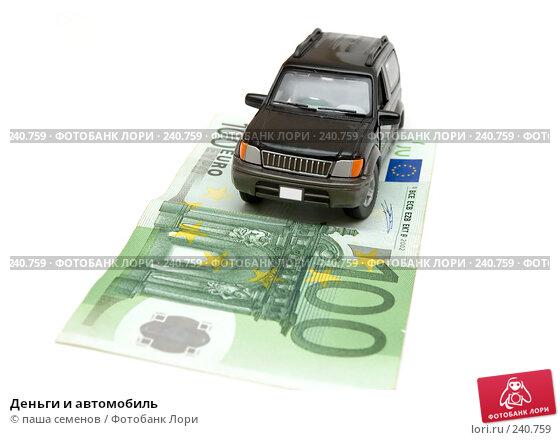 Деньги и автомобиль, фото № 240759, снято 27 апреля 2017 г. (c) паша семенов / Фотобанк Лори