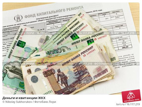 Купить «Деньги и квитанции ЖКХ», фото № 16117219, снято 13 декабря 2015 г. (c) Nikolay Sukhorukov / Фотобанк Лори