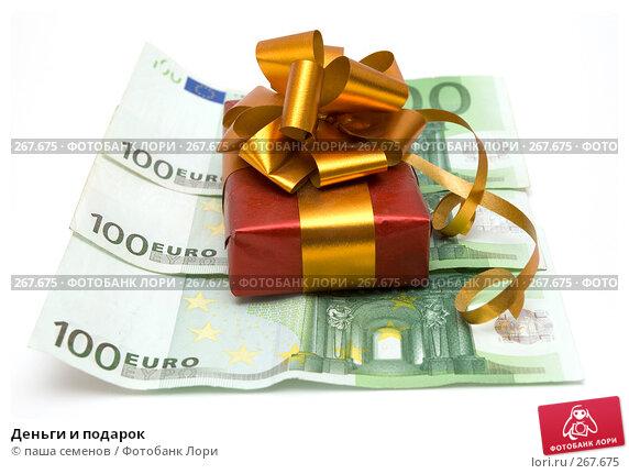 Купить «Деньги и подарок», фото № 267675, снято 25 марта 2008 г. (c) паша семенов / Фотобанк Лори