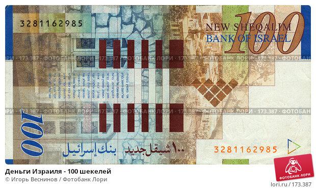 Купить «Деньги Израиля - 100 шекелей», фото № 173387, снято 20 апреля 2018 г. (c) Игорь Веснинов / Фотобанк Лори