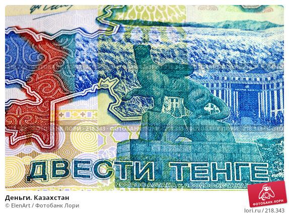 Купить «Деньги. Казахстан», фото № 218343, снято 22 марта 2018 г. (c) ElenArt / Фотобанк Лори