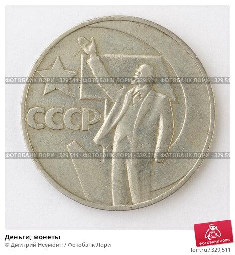 Деньги, монеты, фото № 329511, снято 22 мая 2008 г. (c) Дмитрий Неумоин / Фотобанк Лори