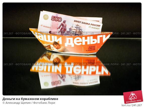 Деньги на бумажном кораблике, эксклюзивное фото № 241267, снято 2 апреля 2008 г. (c) Александр Щепин / Фотобанк Лори