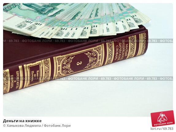 Деньги на книжке, фото № 69783, снято 7 августа 2007 г. (c) Ханыкова Людмила / Фотобанк Лори