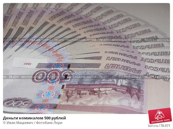 Деньги номиналом 500 рублей, фото № 78071, снято 12 августа 2007 г. (c) Иван Мацкевич / Фотобанк Лори