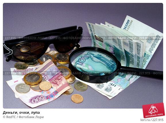 Деньги, очки, лупа, фото № 227915, снято 20 марта 2008 г. (c) RedTC / Фотобанк Лори