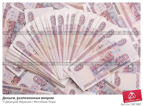 Деньги, разложенные веером, эксклюзивное фото № 247883, снято 8 апреля 2008 г. (c) Дмитрий Неумоин / Фотобанк Лори