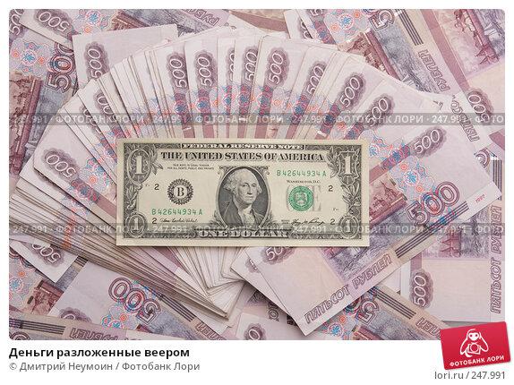 Купить «Деньги разложенные веером», эксклюзивное фото № 247991, снято 8 апреля 2008 г. (c) Дмитрий Неумоин / Фотобанк Лори