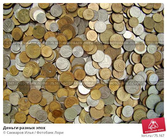 Деньги разных эпох, фото № 75167, снято 24 августа 2007 г. (c) Сакмаров Илья / Фотобанк Лори