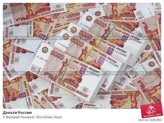 Купить «Деньги России», фото № 229083, снято 21 марта 2008 г. (c) Валерий Назаров / Фотобанк Лори