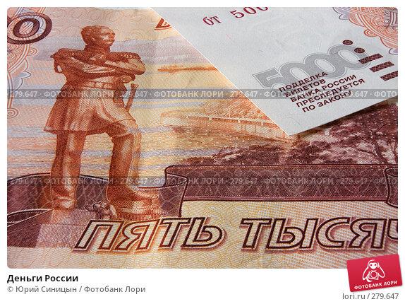 Деньги России, фото № 279647, снято 7 мая 2008 г. (c) Юрий Синицын / Фотобанк Лори