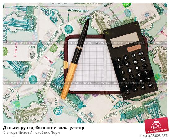 Купить «Деньги, ручка, блокнот и калькулятор», эксклюзивное фото № 3025987, снято 29 ноября 2011 г. (c) Игорь Низов / Фотобанк Лори