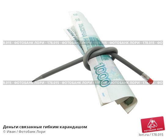 Деньги связанные гибким карандашом, фото № 178015, снято 11 января 2008 г. (c) Иван / Фотобанк Лори