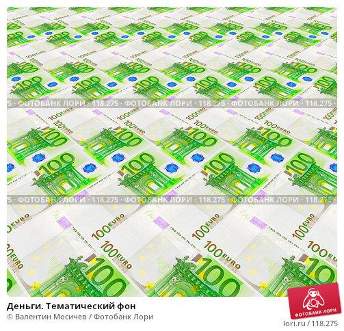 Деньги. Тематический фон, фото № 118275, снято 28 апреля 2017 г. (c) Валентин Мосичев / Фотобанк Лори