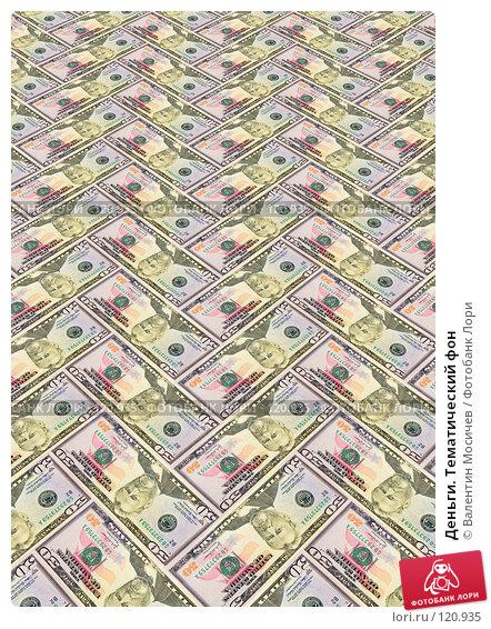 Деньги. Тематический фон, фото № 120935, снято 22 июля 2017 г. (c) Валентин Мосичев / Фотобанк Лори