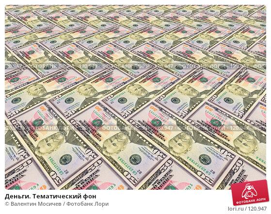Деньги. Тематический фон, фото № 120947, снято 24 мая 2017 г. (c) Валентин Мосичев / Фотобанк Лори