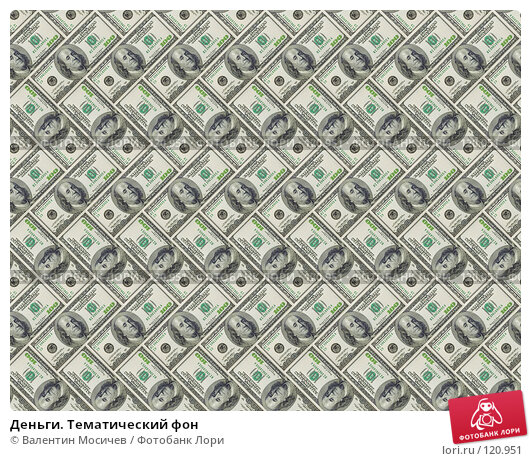 Деньги. Тематический фон, фото № 120951, снято 27 октября 2016 г. (c) Валентин Мосичев / Фотобанк Лори