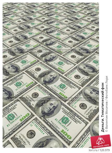 Деньги. Тематический фон, фото № 120979, снято 19 января 2017 г. (c) Валентин Мосичев / Фотобанк Лори