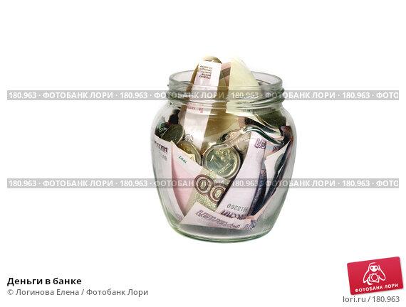 Деньги в банке, фото № 180963, снято 8 января 2008 г. (c) Логинова Елена / Фотобанк Лори