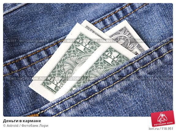 Деньги в кармане, фото № 118951, снято 5 января 2007 г. (c) Astroid / Фотобанк Лори
