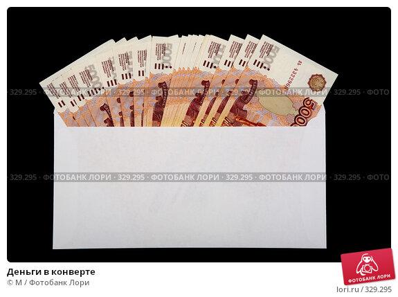 Купить «Деньги в конверте», фото № 329295, снято 25 ноября 2017 г. (c) Михаил / Фотобанк Лори