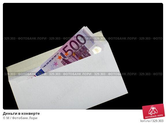 Деньги в конверте, фото № 329303, снято 24 марта 2017 г. (c) Михаил / Фотобанк Лори