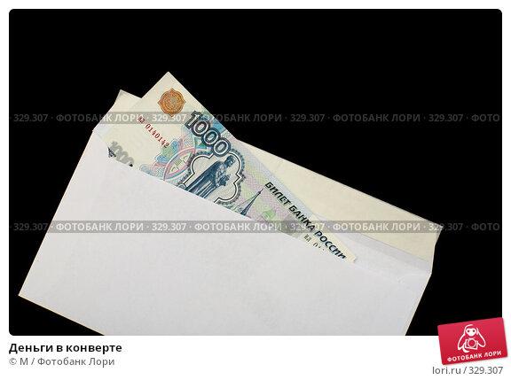 Деньги в конверте, фото № 329307, снято 16 января 2017 г. (c) Михаил / Фотобанк Лори