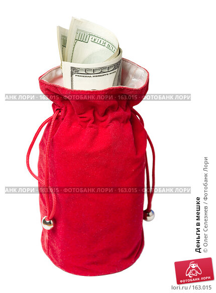 Деньги в мешке, фото № 163015, снято 28 декабря 2007 г. (c) Олег Селезнев / Фотобанк Лори