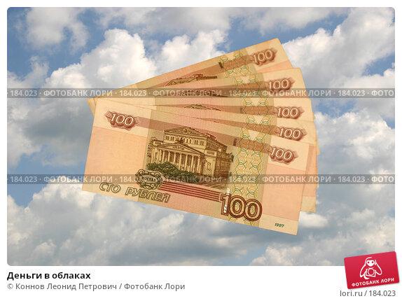 Купить «Деньги в облаках», фото № 184023, снято 13 июня 2007 г. (c) Коннов Леонид Петрович / Фотобанк Лори