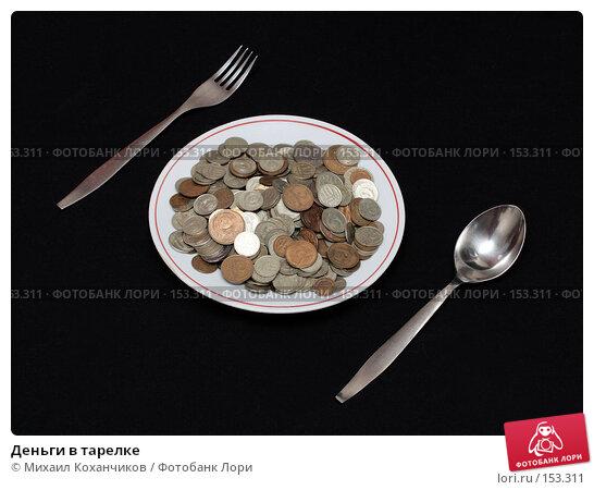 Деньги в тарелке, фото № 153311, снято 16 декабря 2007 г. (c) Михаил Коханчиков / Фотобанк Лори