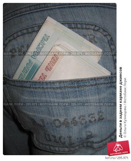 Деньги в заднем кармане джинсов, фото № 295971, снято 11 ноября 2007 г. (c) Ольга Кузнецова / Фотобанк Лори