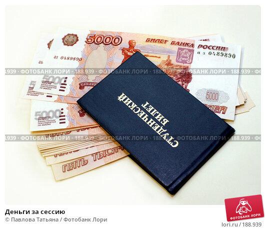 Деньги за сессию, фото № 188939, снято 26 октября 2007 г. (c) Павлова Татьяна / Фотобанк Лори