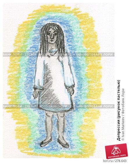 Депрессия (рисунок пастелью), иллюстрация № 278643 (c) Василий Каргандюм / Фотобанк Лори