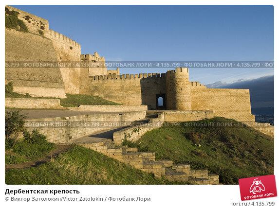 Дербентская крепость (2008 год). Стоковое фото, фотограф Виктор Затолокин/Victor Zatolokin / Фотобанк Лори
