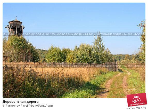Деревенская дорога, фото № 94163, снято 19 сентября 2007 г. (c) Parmenov Pavel / Фотобанк Лори