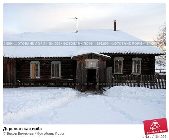 Деревенская изба, фото № 184099, снято 3 января 2008 г. (c) Бяков Вячеслав / Фотобанк Лори