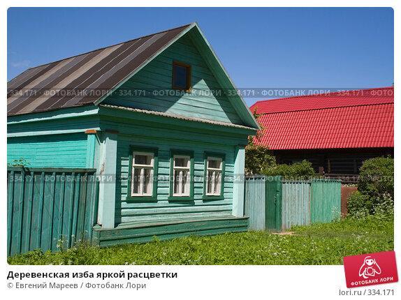 Купить «Деревенская изба яркой расцветки», фото № 334171, снято 24 июня 2008 г. (c) Евгений Мареев / Фотобанк Лори