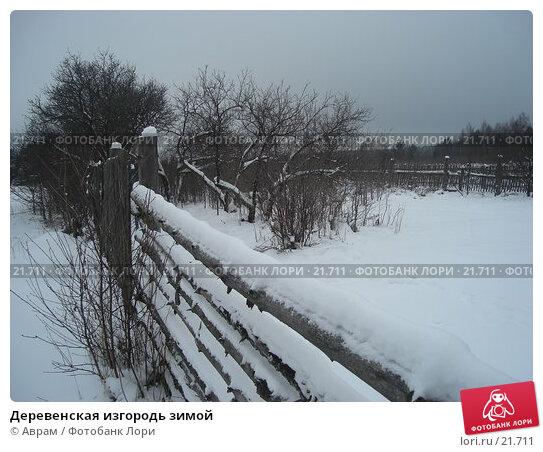 Купить «Деревенская изгородь зимой», фото № 21711, снято 4 февраля 2007 г. (c) Аврам / Фотобанк Лори