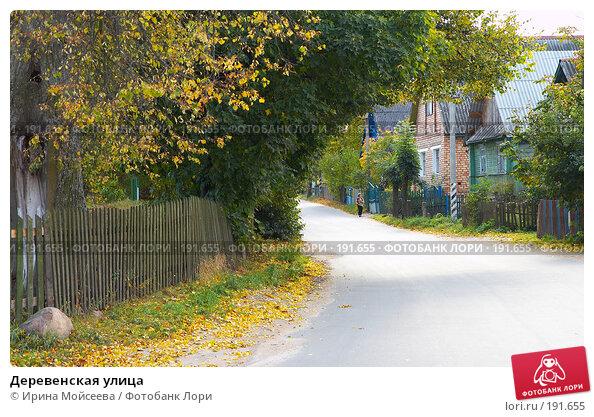Деревенская улица, эксклюзивное фото № 191655, снято 26 сентября 2007 г. (c) Ирина Мойсеева / Фотобанк Лори