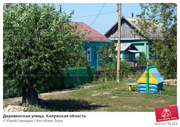Деревенская улица. Калужская область, фото № 76219, снято 11 августа 2007 г. (c) Юрий Синицын / Фотобанк Лори
