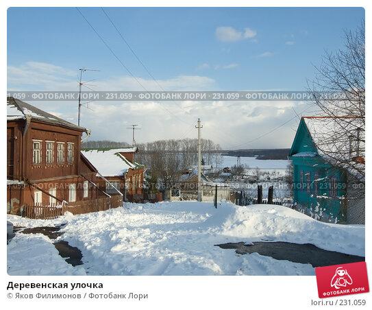 Деревенская улочка, фото № 231059, снято 21 марта 2008 г. (c) Яков Филимонов / Фотобанк Лори