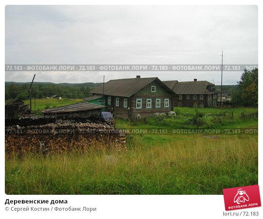 Купить «Деревенские дома», фото № 72183, снято 12 августа 2007 г. (c) Сергей Костин / Фотобанк Лори
