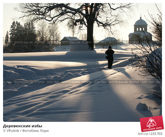 Деревенские избы, фото № 233703, снято 31 января 2004 г. (c) VPutnik / Фотобанк Лори