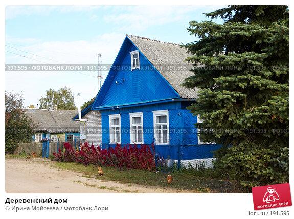 Деревенский дом, эксклюзивное фото № 191595, снято 26 сентября 2007 г. (c) Ирина Мойсеева / Фотобанк Лори