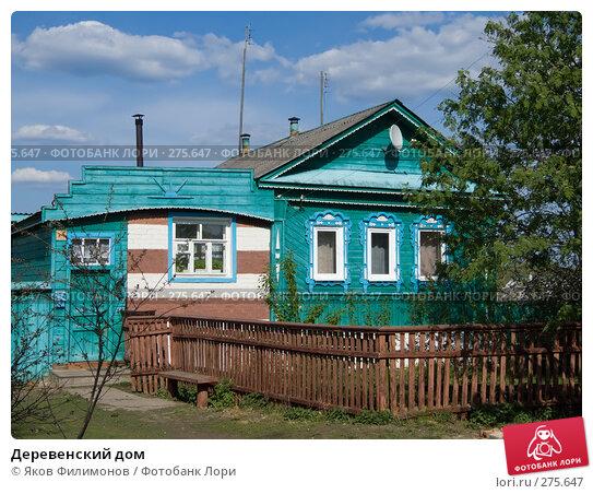 Деревенский дом, фото № 275647, снято 1 мая 2008 г. (c) Яков Филимонов / Фотобанк Лори