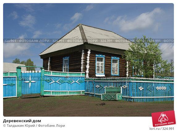 Деревенский дом, фото № 324991, снято 24 мая 2008 г. (c) Талдыкин Юрий / Фотобанк Лори