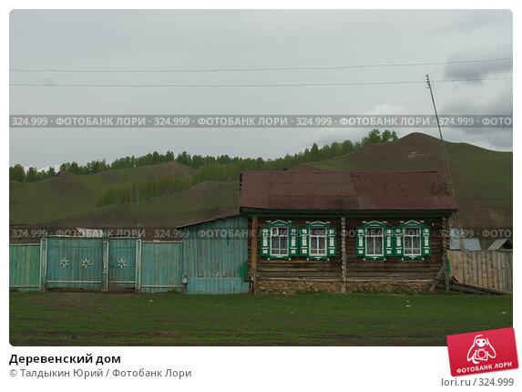 Деревенский дом, фото № 324999, снято 24 мая 2008 г. (c) Талдыкин Юрий / Фотобанк Лори