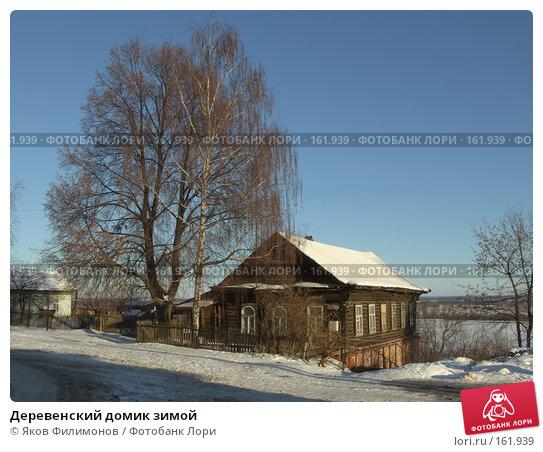 Купить «Деревенский домик зимой», фото № 161939, снято 23 декабря 2007 г. (c) Яков Филимонов / Фотобанк Лори
